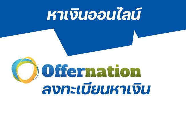 หาเงินออนไลน์กับ Offernation EP 1 : ลงทะเบียนเปิดใช้งาน