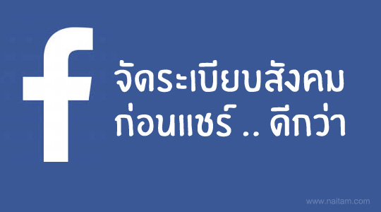 Facebook20%Tips20%วิธีจัดกลุ่มรายชื่อเพื่อนบนเฟสบุ๊ค20%มีประโยชน์มาก20%ทำเสียแต่วันนี้