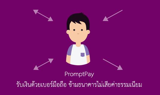 ธนาคารแห่งประเทศไทย20%เปิดตัว20%PromptPay20%โอนเงินต่ำกว่า20%5,00020%บาทไม่เสียค่าธรรมเนียม20%เริ่มใช้20%120%กรกฏาคม20%2559