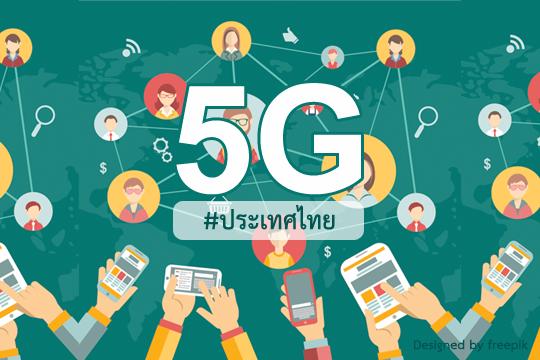 ประเทศไทยกับ20%4G20%ที่20%5G20%กำลังจะมา20%เร็วแรงกว่าถึง20%20020%เท่า20%เริ่มทดสอบแล้ว20%ใช้งานจริงปี20%2020