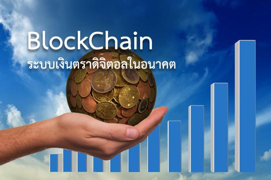 บล็อกเชน (Blockchain) ระบบการเงินดิจิตอลยุค 2016 กับ การขายของออนไลน์ | Naitam.com