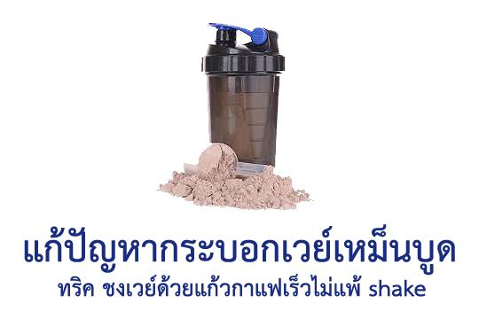 วิธีแก้ปัญหาเวย์โปรตีนละลายยาก20%กับ20%กระบอกเชคเวย์เหม็นบูด20%|20%Naitam.com