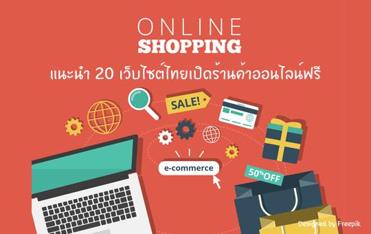 (ตอนที่ 2) เปิดร้านค้าออนไลน์ ที่ไหนดี (Free Thai E-commerce Shop) - Naitam.com