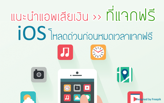 เช็คด่วน !! ฟรีแอพ iOS เสียเงิน แต่แจกฟรีในช่วงเวลาจำกัด โหลดด่วน (26 สิงหาคม 2559) - Naitam.com