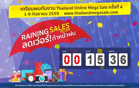 มาทำความรู้จักงานไทยแลนด์ ออนไลน์ เมกา เซล (THAILAND Online MEGA SALE 2016) มหกรรมตลาดนัดสินค้าออนไลน์ ที่ใหญ่ที่สุดของไทย