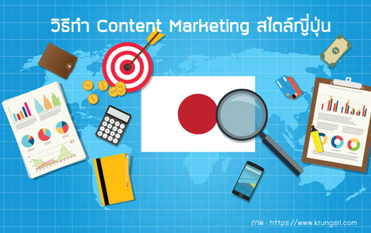 ขายของ20%online20%ให้เด่นด้วยวิธีทำ20%Content20%Marketing20%สไตล์ญี่ปุ่น