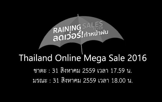 ฮือฮาไปทั้งโซเชียล20%เมื่อเปิดตัวงาน20%Thailand20%Online20%Mega20%Sale20%201620%หรือ20%Thailand20%ONLY