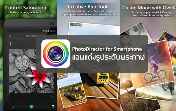 แอพฟรี20%PhotoDirector20%แอพแต่งรูปที่ให้รูปออกมาเป็นมืออาชีพได้ง่ายขึ้น