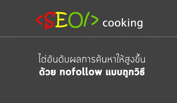 SEO ใช้ rel=nofollow สำหรับลิงก์ที่เฉพาะเจาะจง เพิ่มลำดับในผลการค้นหาได้