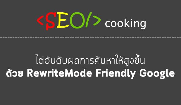SEO20%วิธีทำ20%Rewrite20%Mode20%ให้ลิงค์เป็นภาษาไทย20%ทำให้อันดับใน20%Google20%ดีขึ้น