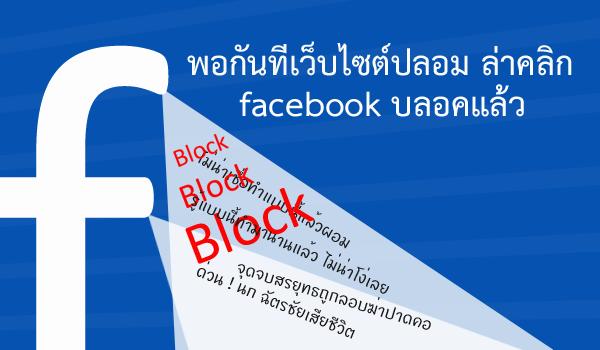 Facebook20%เริ่มบลอคเว็บไซต์ข่าวปลอม20%เว็บไซต์สแปมโฆษณา20%เว็บไซต์สแปมเนื้อหา20%พร้อมวิธีแก้ไขไม่ให้เว็บไซต์โดนบลอค
