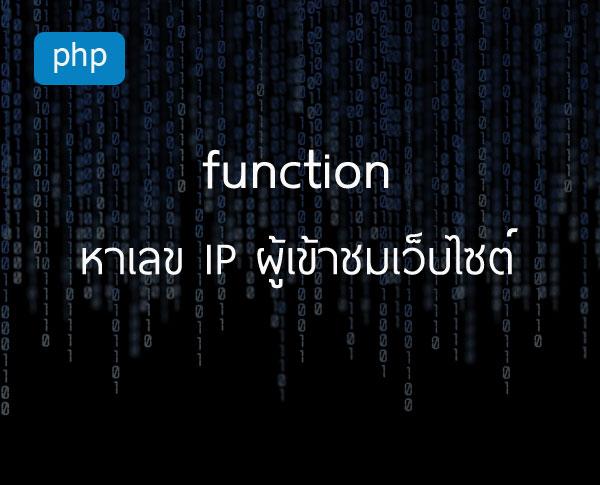 PHP20%สอน20%funtion20%ค้นหาเลขไอพี20%(ip)20%ผู้เข้าชมเว็บไซต์