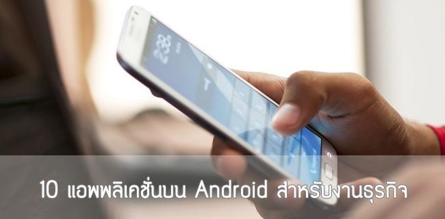 10 แอพพลิเคชั่น Android สำหรับเจ้าของธุรกิจขนาดเล็ก หรือ ค้าขายออนไลน์