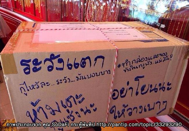 ไปรษณีย์ไทย ส่งอะไรก็พังพินาศ