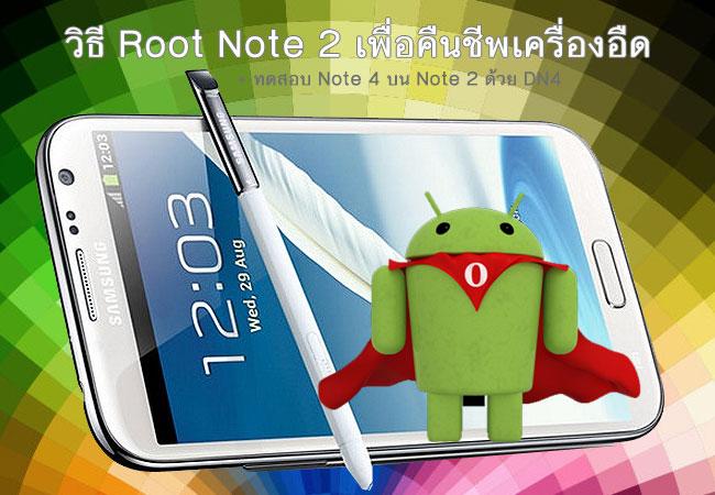 วิธีรูท (Root) Samsung Galaxy Note 2 GT-N7100 แก้ปัญหาเครื่องอืด หน่วง กินแรม Step by Step (ฉบับปลอดภัย) UPDATE 15 เมษายน 2015