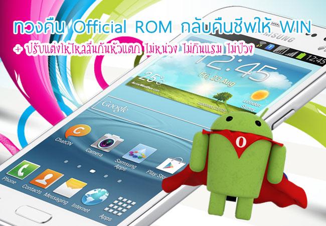 วิธีแก้ไข Samsung Galaxy Win DUOS (GT-i8552B) กินแรม / มีปัญหาจาก Custom Rom ด้วยการลงรอมศูนย์ประเทศไทย (Stock Rom Samsung Official ) พร้อมไฟล์ดาวโหลด