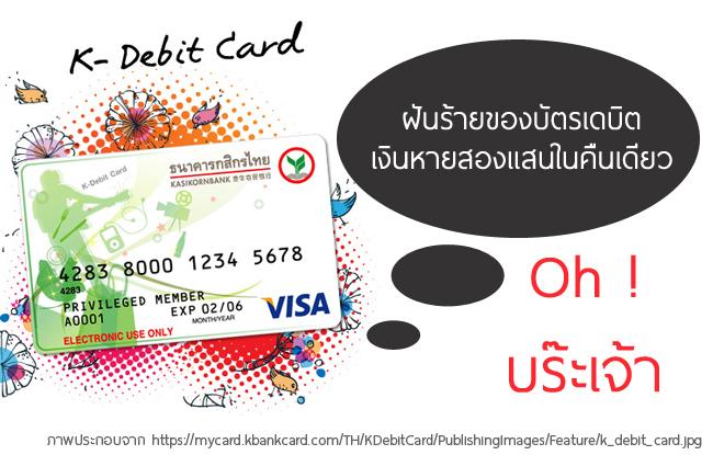 ตื่นมาเงินหายสองแสนจากบัตรเดบิตธนาคารกสิกรไทย20%พร้อมแนวทางป้องกัน