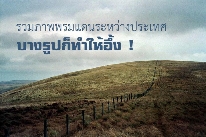 คลายสงสัย .. ทำไมไทยหิมะไม่ตกเหมือนพม่า