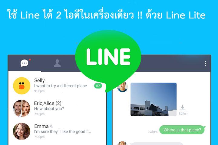 Line20%Lite20%แอพไลน์ประหยัดปริมาณอินเทอร์เน็ต20%พร้อมไฟล์ติดตั้ง