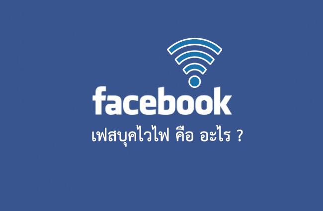 Facebook WiFi คือ อะไร และ จะใช้งานได้ที่ไหน อย่างไร ?