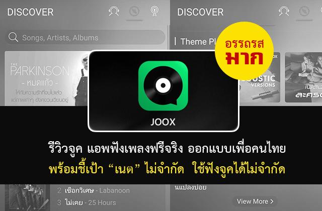 [รีวิว] JOOX Music Apps แอปฟังเพลงฟรีออนไลน์ ที่มีเพลงครบเครื่องและราคากันเอง พร้อมโหลดฟังตอนไม่มีเน็ตได้